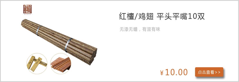 平安集团福字鸡翅平头筷子定制案例产品配图.jpg